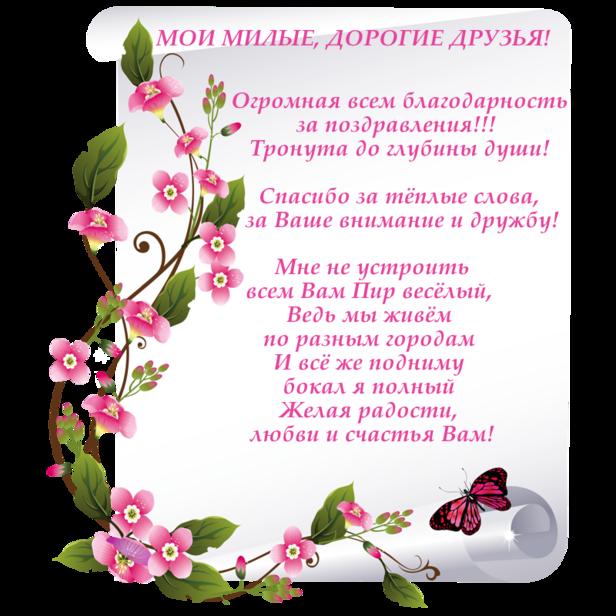 Прикольные, открытка с благодарностью друзьям за поздравления с днем рождения