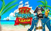 'Паруса Удачи' - Вперед на поиски сокровищ пиратов! Поднимаем паруса и полный вперед!