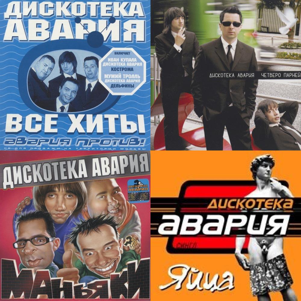 Песни группы дискотека авария — слушать онлайн и скачать бесплатно.